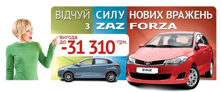 zaz forza 2015 до -31 310 грн